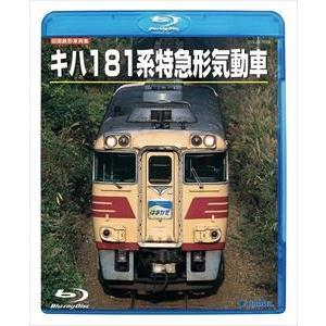 旧国鉄形車両集 キハ181系特急形気動車 Bl...の関連商品9