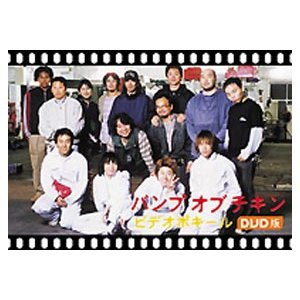 BUMP OF CHICKEN/DVDポキール [DVD]|guruguru