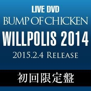 BUMP OF CHICKEN/LIVE DVD『BUMP OF CHICKEN「WILLPOLIS 2014」』初回限定盤 [DVD]|guruguru