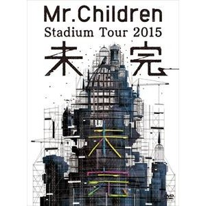 Mr.Children Stadium Tour 2015 未完 [DVD]|guruguru