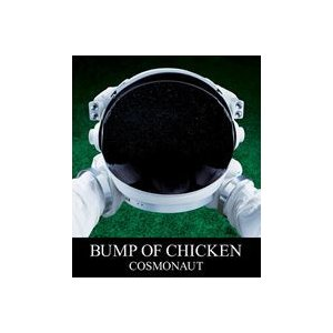 BUMP OF CHICKEN/COSMONAUT [Blu-ray]|guruguru