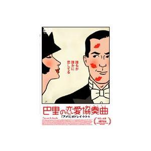 巴里の恋愛協奏曲(コンチェルト) [DVD] guruguru