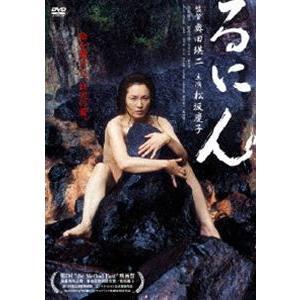 るにん [DVD]