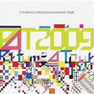 Perfume Second Tour 2009 直角二等辺三角形TOUR [DVD]|guruguru