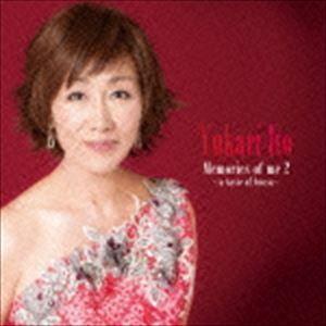 伊東ゆかり/メモリーズ・オブ・ミー2〜sings bossa CD