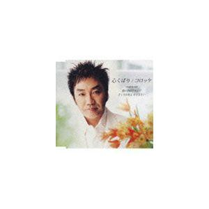 コロッケ / 心くばり c/w憶い出のアカシア/さくらの花よ 泣きなさい [CD]|guruguru