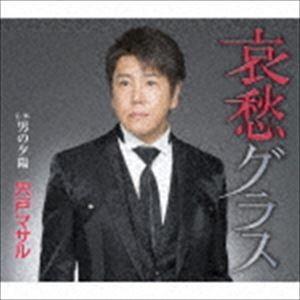 宍戸マサル / 哀愁グラス/男の夕陽 [CD]|guruguru
