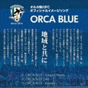 オルカ鴨川FCPlayers / ORCA BLUE 〜オルカ鴨川FCオフィシャルイメージソング〜 ...