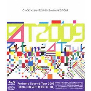 Perfume/Perfume Second Tour 2009 直角二等辺三角形TOUR [Blu-ray]|guruguru