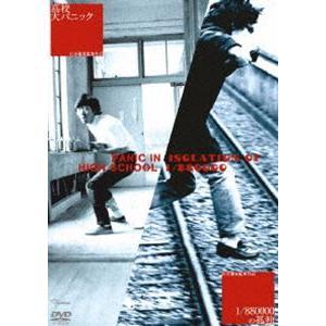 高校大パニック+1/880000の孤独 [DVD] guruguru