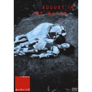 水の中の八月 [DVD] guruguru