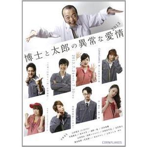 博士と太郎の異常な愛情 [DVD]