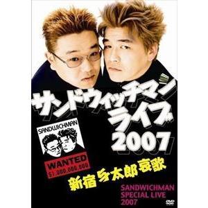 サンドウィッチマン ライブ2007 新宿与太郎哀歌 [DVD]|guruguru
