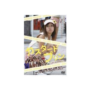 カスタードプリン [DVD]|guruguru