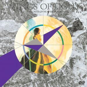 松任谷由実/WINGS OF LIGHT [DVD]|guruguru