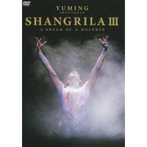 松任谷由実/YUMING SPECTACLE SHANGRILA III A DREAM OF DOLPHIN [DVD]|guruguru