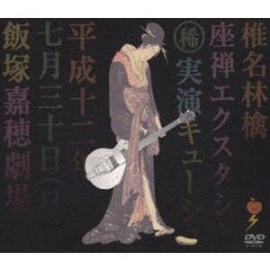 椎名林檎/座禅エクスタシー  [DVD]|guruguru