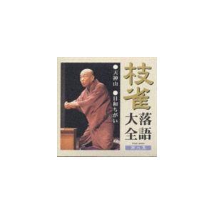 桂枝雀/桂枝雀落語大全9 天神山・日和ちがい CD