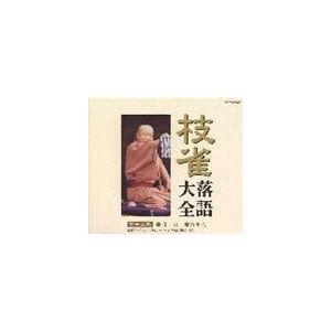 桂枝雀/枝雀落語大全 【第十二集】 桂 枝雀 花筏/持参金 CD