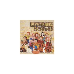 世界名作劇場 IN クラシック [CD]|guruguru
