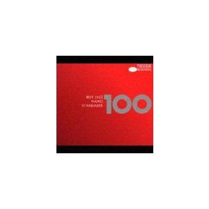 (オムニバス) ベスト・ジャズ100 ピアノ・スタンダーズ [CD]