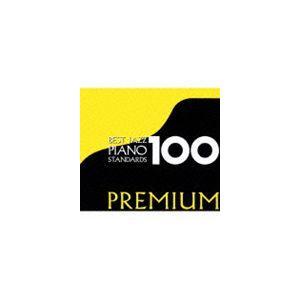 ベスト・ジャズ100 プレミアム ピアノ・スタンダーズ(HQCD) [CD]