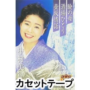種別:カセットテープ 中村美律子 解説:各アーティストの代表曲をカップリング収録した'プレミアシリー...