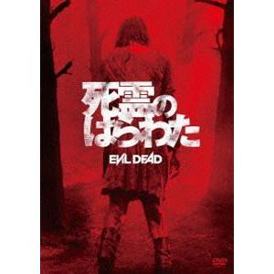 死霊のはらわた [DVD] guruguru