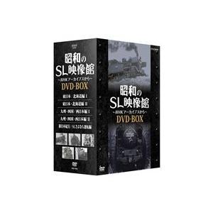 昭和のSL映像館〜NHKアーカイブスから〜 DVD-BOX [DVD]|guruguru