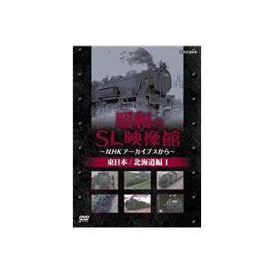 昭和のSL映像館〜NHKアーカイブスから〜 北海道/東日本編I [DVD]|guruguru
