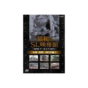 昭和のSL映像館〜NHKアーカイブスから〜 西日本編/九州/四国編I [DVD]|guruguru