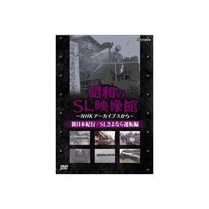 昭和のSL映像館〜NHKアーカイブスから〜 新日本紀行/SLさよなら運転編 [DVD]|guruguru
