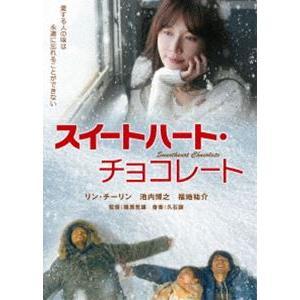 スイートハート・チョコレート DVD...