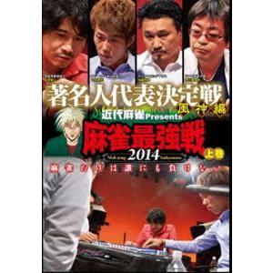 近代麻雀プレゼンツ 麻雀最強戦2014 著名人代表決定戦 風神編 上巻 DVD