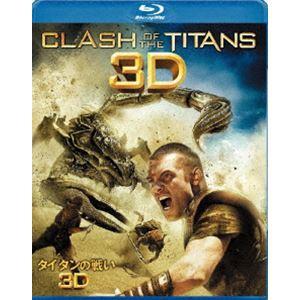 タイタンの戦い 3D&2D ブルーレイセット [Blu-ray]|guruguru