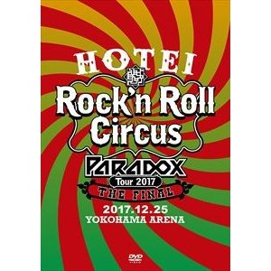 布袋寅泰/HOTEI Paradox Tour 2017 The FINAL 〜Rock'n Roll Circus〜(初回生産限定盤 Complete DVD Edition) [DVD]|guruguru