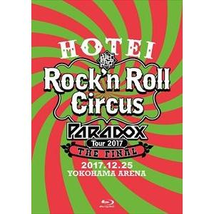 布袋寅泰/HOTEI Paradox Tour 2017 The FINAL 〜Rock'n Roll Circus〜(通常盤) [Blu-ray]|guruguru