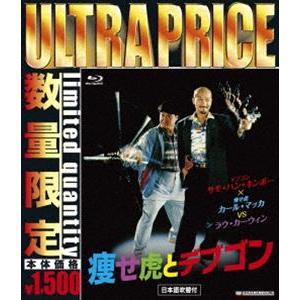 痩せ虎とデブゴン(ウルトラプライス版/blu-ray/数量限定版) [Blu-ray]|guruguru