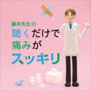 藤本先生の聴くだけで痛みがスッキリ 〜片頭痛・肩凝り・腰痛・...