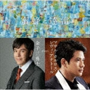 金子三勇士(p) / 映画「蜜蜂と遠雷」〜金子三勇士 plays マサル・カルロス・レヴィ・アナトール(SHM-CD) [CD]