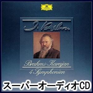 ヘルベルト・フォン・カラヤン(cond) / ブラームス:交響曲全集(初回生産限定盤/SHM-SACD) [スーパーオーディオCD]|guruguru
