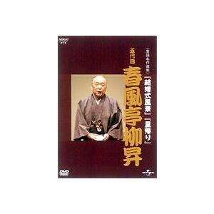 NHKDVD 落語名作選集 春風亭柳昇 五代目 [DVD]|guruguru