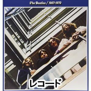 ザ・ビートルズ / ザ・ビートルズ 1967年〜1970年(生産限定盤) [レコード]