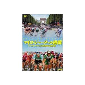 マイヨ・ジョーヌへの挑戦 -ツール・ド・フランス100周年記念大会- [DVD]|guruguru