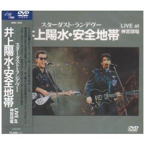 安全地帯/STARDUST RENDEZ-VOUS〜井上陽水・安全地帯 LIVE at 神宮球場 [DVD]|guruguru