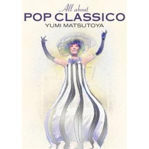 松任谷由実/All about POP CLASSICO [DVD]|guruguru