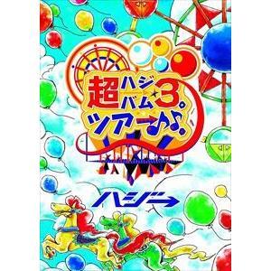 ハジ→/超ハジバム3。ツアー♪♪。〜日本列島 ホール in ワンッ♪ ひとつになろうぜ 2017〜 [DVD]|guruguru