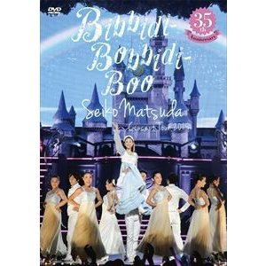 松田聖子/〜35th Anniversary〜 Seiko Matsuda Concert Tour 2015'Bibbidi-Bobbidi-Boo'(初回限定盤) [DVD]|guruguru
