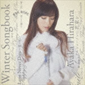 平原綾香/Winter Songbook CD