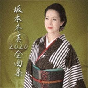 坂本冬美 / 坂本冬美 2020 全曲集(初回限定盤/CD+DVD) [CD]